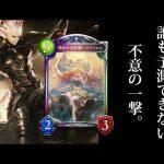 【感動のラスト】『至高の戦神』最後の輝きをガブリエルコンボでお見せします。神ドラゴン【シャドバ/シャドウバース/Shadowverse/ナテラ崩壊アディショナル】[ゲーム実況byあぽろ.G]