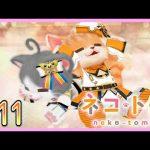 【実況】やっと家族になれたらしいwww【ネコトモ】#11[ゲーム実況by茸]