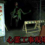 日本の『呪われた工事現場』の前で自転車がパンクしてしまったので立入禁止の場所を進み家をめざすホラーゲームが怖い(絶叫超多め)[ゲーム実況byオダケンGames]
