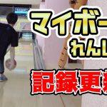 【ボウリング】最高得点更新!マイボールに慣れるため練習あるのみ【MOYA/モヤ】[ゲーム実況byMOYA GamesTV]
