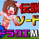 【マイクラ】スーパースターの鳴き声「ミャン!」🤩ep34【ドラクエMod】[ゲーム実況byあしあと]