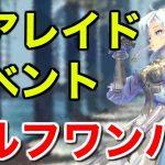 【エグゾスヒーローズ】コアレイド!ガルフワンパン!【Exos Heroes】[ゲーム実況bySADO GAME TV]