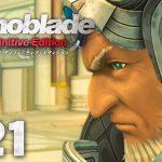 覚悟を決めたハイエンターの長『ゼノブレイド ディフィニティブ・エディション』を実況プレイpart21【Xenoblade Definitive Edition】[ゲーム実況byだいだら]