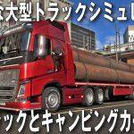 【リアルな大型トラックシミュレーター】新車で購入したボルボの大型トラックにキャンピングカーが突っ込む【アフロマスク】[ゲーム実況byアフロマスク]