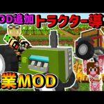 【マイクラ】トラクター導入で効率アップ!?【農業&家具MOD】ep7[ゲーム実況byあしあと]
