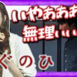 【音量注意!!】ホラー苦手女子が日本一絶叫するホラー動画【つぐのひ】[ゲーム実況byゴー☆ジャス]