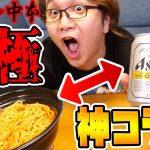 【背徳メシ】中本の北極とビール。それだけで良い。[ゲーム実況byやまだちゃんねる]