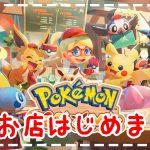 ポケモン達とカフェ経営することになりました♪【Pokémon Café Mix】[ゲーム実況byやまだちゃんねる]