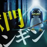 人間とペンギンの種の存続を懸けた戦いが壮絶すぎるホラーゲーム【獄門ペンギン】[ゲーム実況byBelle]