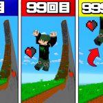 【マインクラフト】ジャンプするたびにジャンプ力があがればHP0.5のアスレも余裕じゃね? 【マイクラ】[ゲーム実況byねが]