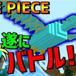 【マイクラ】ついにファーストバトル!フェニックスが!ep3【ワンピースMOD】[ゲーム実況byあしあと]