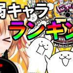 チャンネル初!にゃんこ最弱キャラランキング決定戦!!2ND#95【にゃんこ大戦争】【ゆっくり実況】[ゲーム実況byエル]