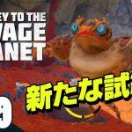 #9【探検】弟者,兄者の「journey to the savage planet」【2BRO.】[ゲーム実況by兄者弟者]