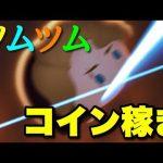 【生放送】コイン稼ぎ サブ垢[ゲーム実況byツムch akn.]