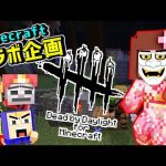 【コラボ企画】マイクラのDead by Daylightマップで遊んでみた!【マイクラ】[ゲーム実況byあしあと]
