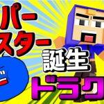 【マイクラ】スーパースター誕生!ep33【ドラクエMod】[ゲーム実況byあしあと]