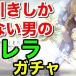 【エグゾスヒーローズ】神引きしかしない男のFCレラガチャ【Exos Heroes】[ゲーム実況bySADO GAME TV]