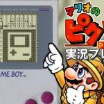 【GB】マリオのピクロス 実況プレイ #2【生放送】[ゲーム実況byMOTTV]