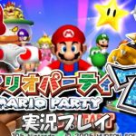 【GC】マリオパーティ7 実況プレイ!#1【生放送】[ゲーム実況byMOTTV]