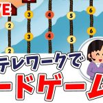 【LIVE】テレワークでボードゲームができるらしい。ボードゲームアリーナ #3[ゲーム実況byGM Channel]