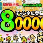 【Live】あっ、80000人突破しました【2020/6/19】[ゲーム実況by将棋実況チャンネル【クロノ】]
