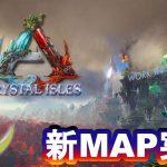 Live#6【ARK】採取の3匹テイムしないと建築始まらない!Crystal Isles(クリスタルアイルズ) 実装【PC版:ARK Survival Evolved公式PVE】【月冬】[ゲーム実況by月冬]