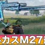 【荒野行動】M27のフルカスがやっぱ安定して強い件[ゲーム実況byテンションMAX十六夜]