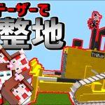 【マイクラ】重機mod導入!!一瞬で大きな畑が…!!【農業&家具MOD】ep8[ゲーム実況byあしあと]
