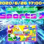 第一回nao社内e-sports大会【ぷよぷよテトリス】[ゲーム実況byGM Channel]