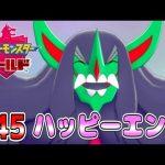 正真正銘のハッピーエンド!!【ポケモン剣盾】Part45[ゲーム実況by茸]