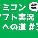 【進捗報告】 ファミコン全ソフト実況への道 Part 3[ゲーム実況byたぶやんのレトロゲーム実況]