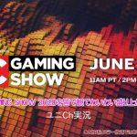 【実況のみ】PC GAMING SHOW 2020を実況して皆でわいわい盛り上がる放送【ミラーではありません】[E3 2020シーズン]【ユニ】[ゲーム実況byユニ]
