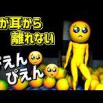 ぴえんの歌が脳内リピート( ゚д゚ )【PIEN-ぴえん-】[ゲーム実況byあしあと]
