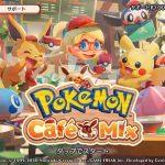 Pokémon Café Mix(ポケモンカフェミックス)本日配信、フレンド募集します[ゲーム実況byすずきたかまさのゲーム実況]