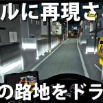 【Project Japan】リアルに再現された日本の路地を大型トラックで走ってみた【アフロマスク】[ゲーム実況byアフロマスク]