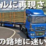 【Project Japan】リアルに再現された日本の路地に大型トラックが迷い込む【アフロマスク】[ゲーム実況byアフロマスク]