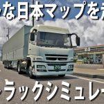 【Project Japan】リアル過ぎる日本マップを三菱ふそうの大型トラックで走ってみた【アフロマスク】[ゲーム実況byアフロマスク]