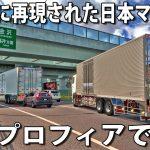 【Project Japan】日野プロフィアでリアルに再現された日本マップを走る【アフロマスク】[ゲーム実況byアフロマスク]