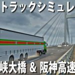 【Project Japan】日本版大型トラックシミュレーター!リアルに再現され明石海峡大橋と阪神高速を走る【アフロマスク】[ゲーム実況byアフロマスク]