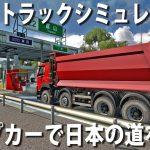 【Project Japan】日本版大型トラックシミュレーター!ボルボのダンプカーで日本の道を走っていたら最悪の事態発生【アフロマスク】[ゲーム実況byアフロマスク]