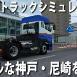 【Project Japan】日本版大型トラックシミュレーター!リアルに再現された神戸と尼崎を走ってみた【アフロマスク】[ゲーム実況byアフロマスク]