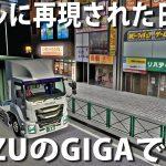 【Project Japan】ISUZUのGIGAでリアルに再現された日本の街中を走ってみた【アフロマスク】[ゲーム実況byアフロマスク]