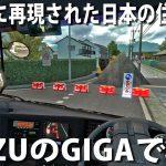 【Project Japan】ISUZUのGIGAでリアルに再現された住宅街を走る【アフロマスク】[ゲーム実況byアフロマスク]
