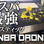 【Qanba Drone】三和電子パーツへ換装可能!コスパ最強級格闘ゲーム用ジョイスティック【クァンバドローン】[ゲーム実況by癒しのあいろん雑学ゲーム実況]