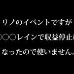 【プリコネR】リノ主役イベントなのにアレが怖くて使えません。プリンセスコッコロは使います。【プリンセスコネクト!Re:Dive】[ゲーム実況byあぽろ.G]