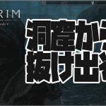 【Skyrim】スカイリムはやっぱり酔う!!今回は洞窟から抜け出してリバーウッドへ!! #02[ゲーム実況byすずきたかまさのゲーム実況]
