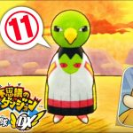 【Switch版】はじめてのポケダン救助隊DX ⑪[ゲーム実況byえふやん]