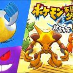 【Switch版】はじめてのポケダン救助隊DX ④[ゲーム実況byえふやん]