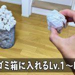 Throw trash into the trash: Lv.1 ~ Lv.100[ゲーム実況byTomohiroGames]