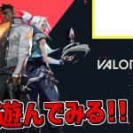 【VALORANT】新しいFPSで遊んでみる![ゲーム実況byあしあと]